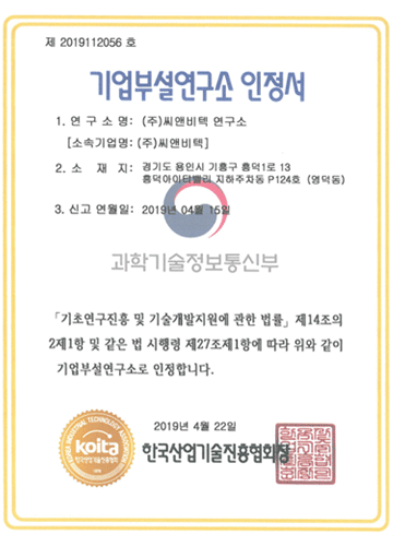 cnb-certificationfront03.png